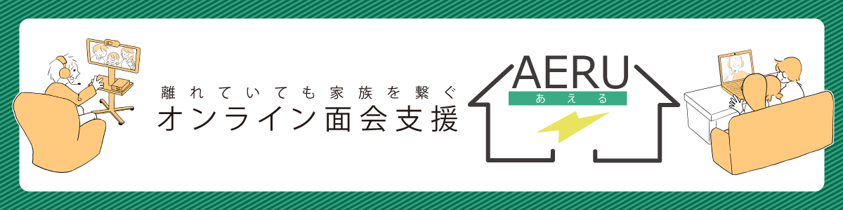 AERU(オンライン面会支援)